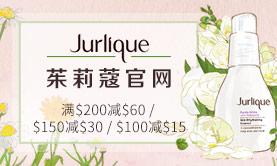 Jurlique 茱莉蔻官网:满减促销