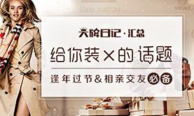 惠惠大牌日记汇总页面