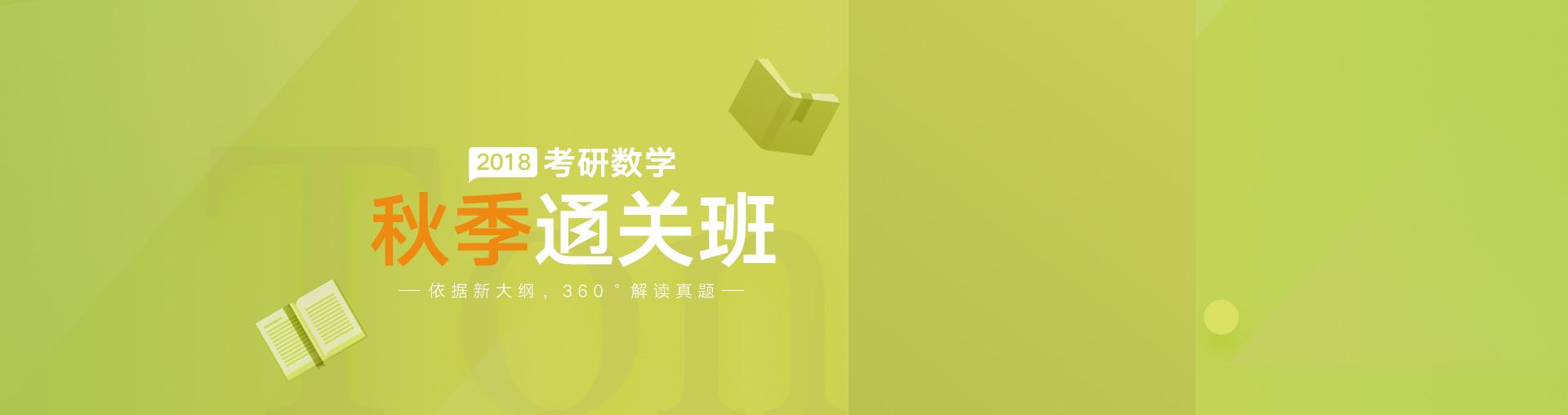 2018考研数学秋季通关班(新大纲版)
