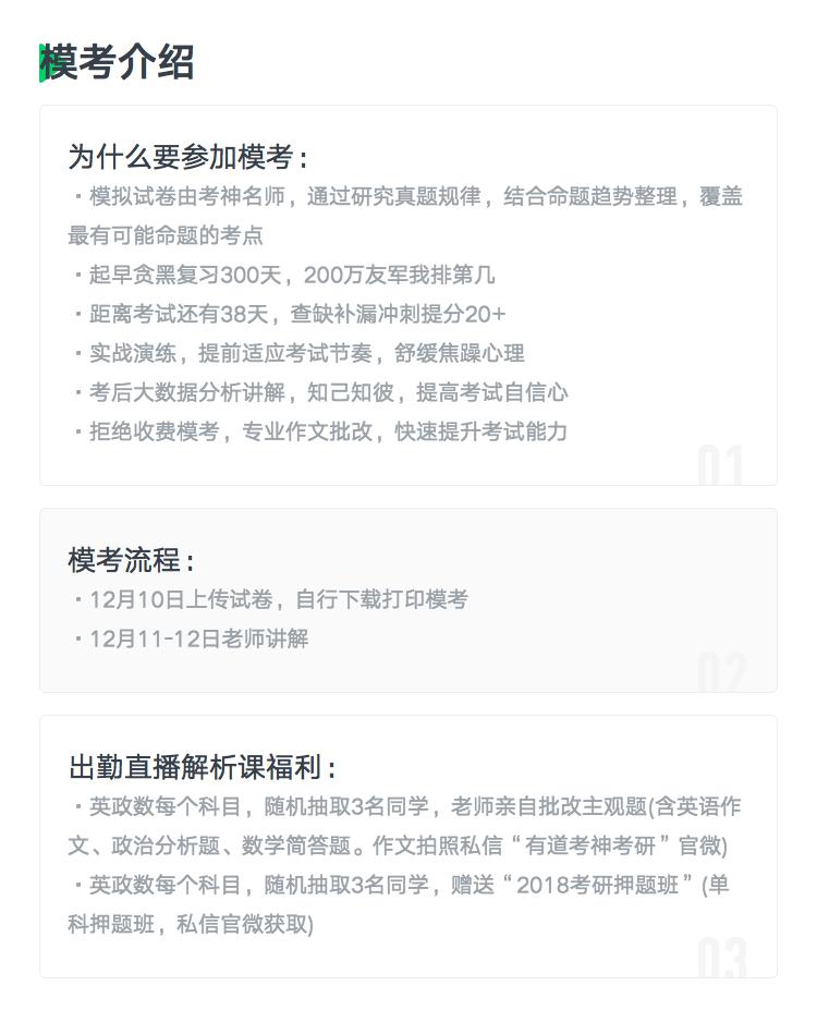 详情页-课程特色-模板2.png