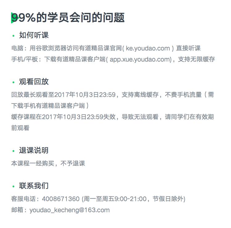 万词王-常见问题-模板1 (4).png